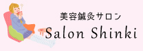 美容鍼灸 Salon Shinki